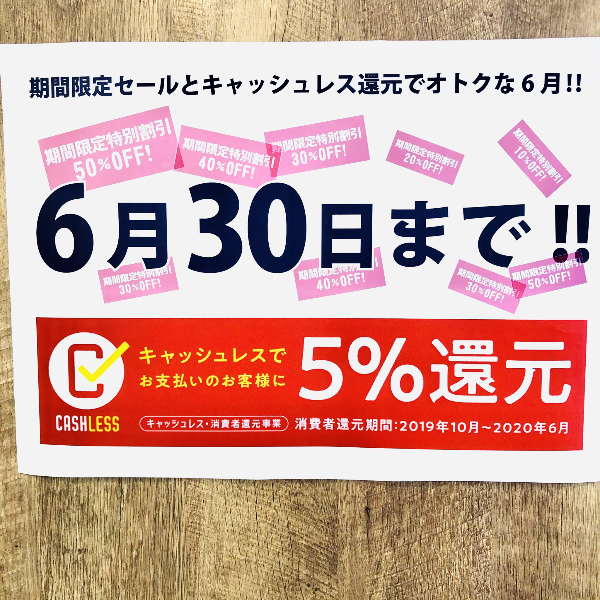 【盛岡 GUCCI 販売】終了間近!!キャッシュレス還元5%でお得にお買い物