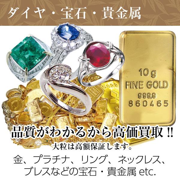 買取ダイヤ・宝石・貴金属
