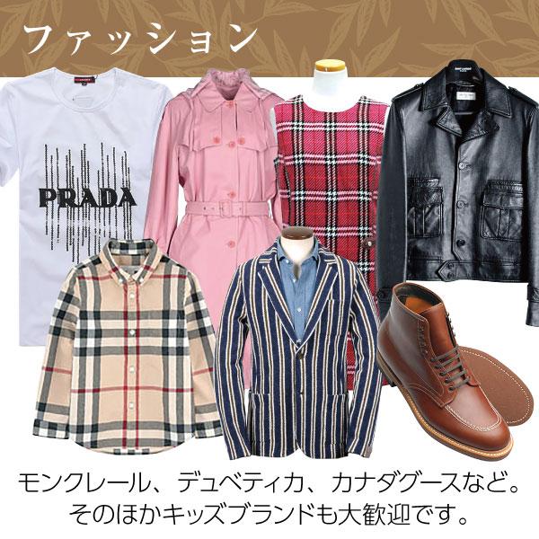 買取ファッション