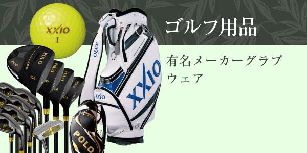 ブランドゴルフ