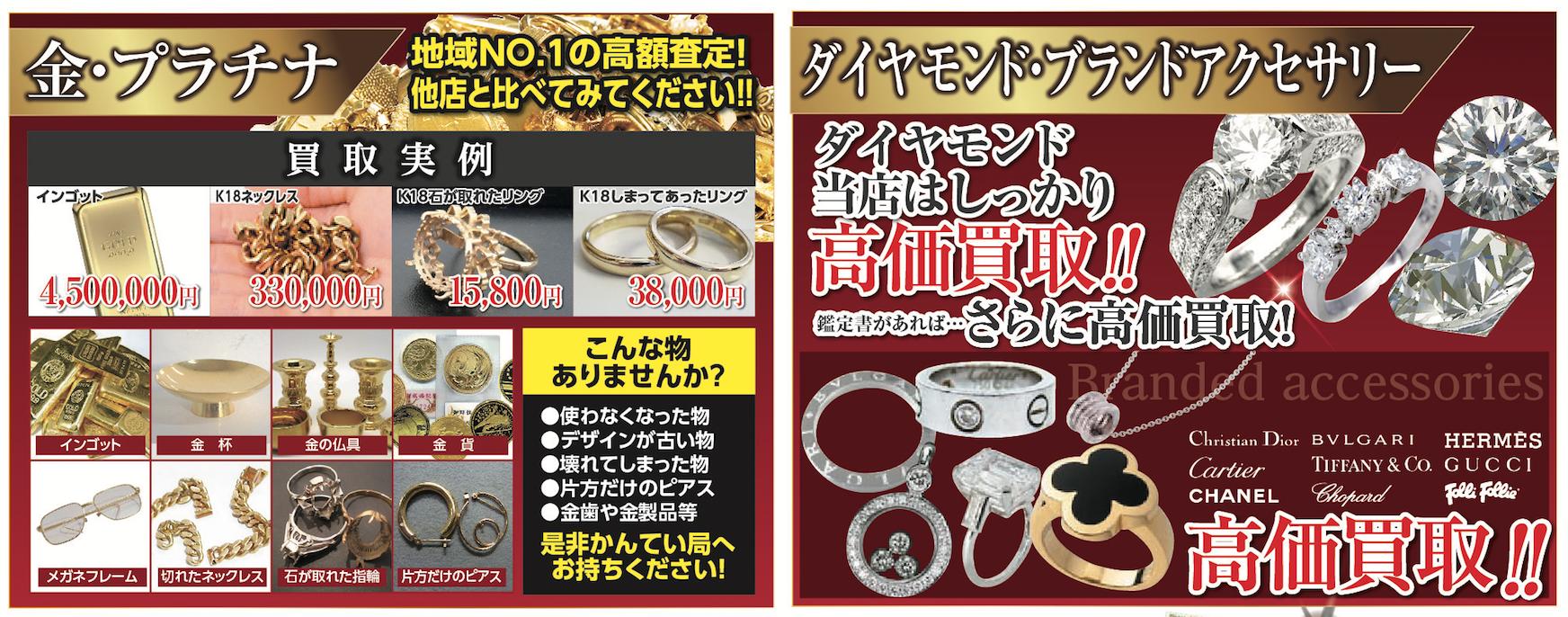 金 プラチナ 貴金属の買取ポイント