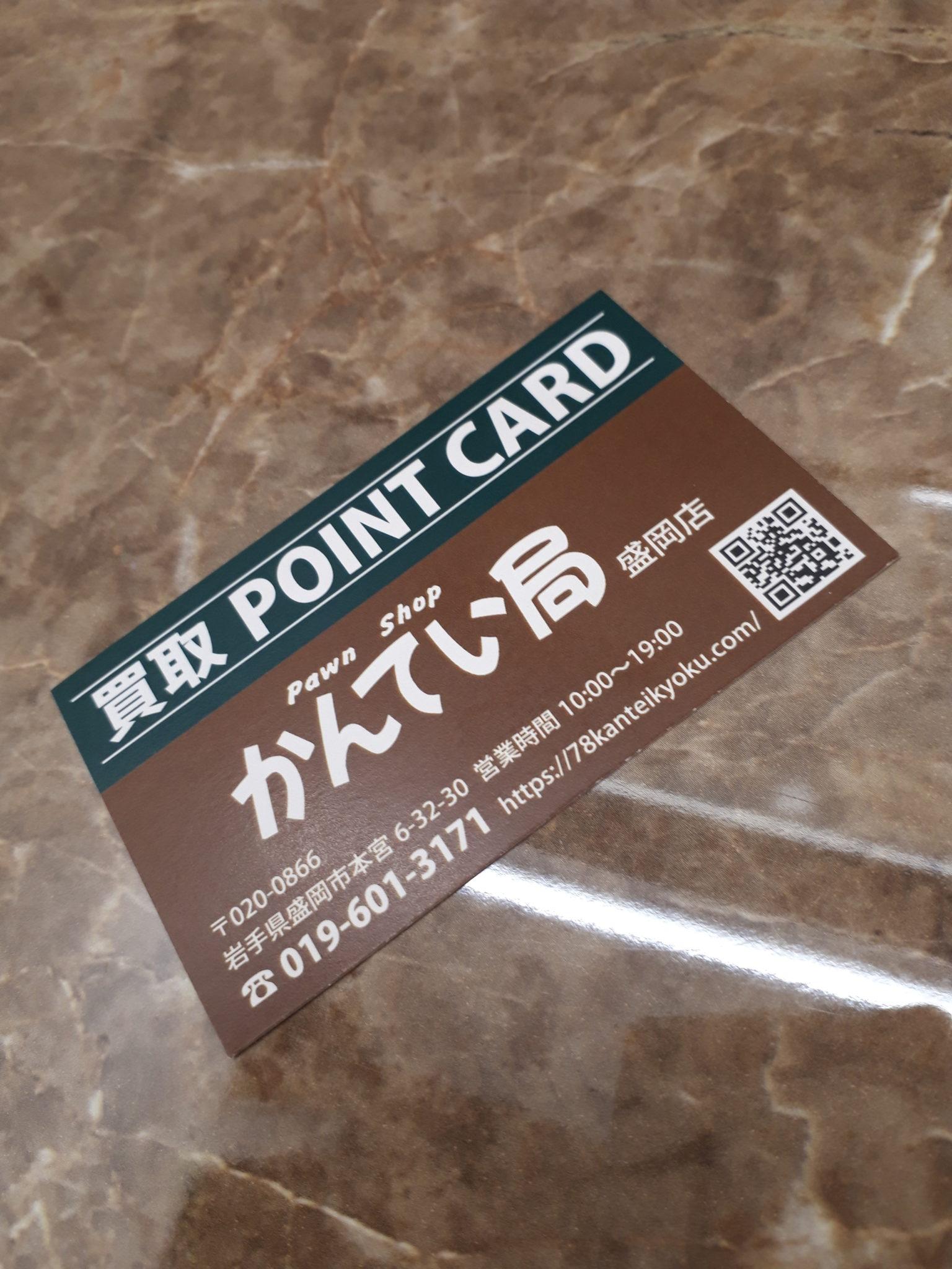 【盛岡 ポイントカード】かんてい局盛岡店