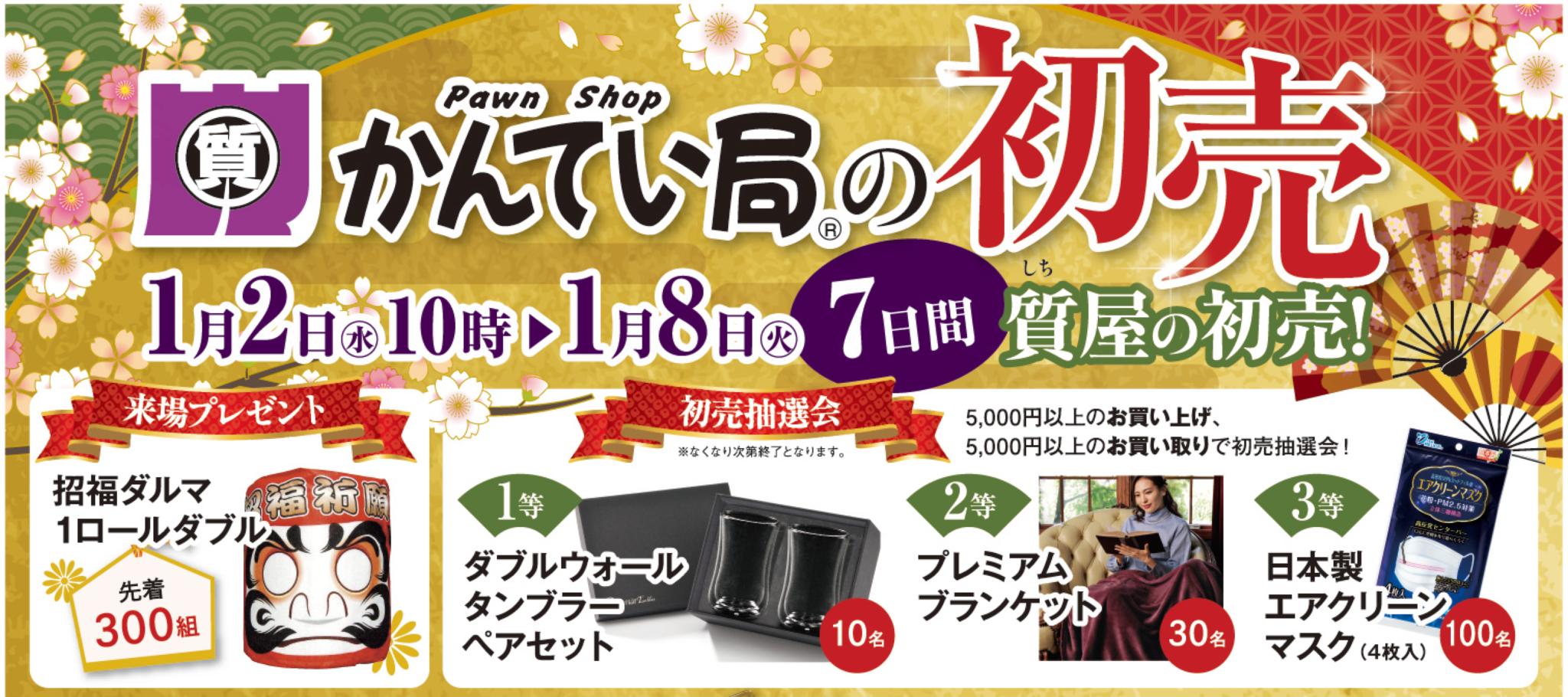 かんてい局盛岡店の初売りは1月2日から7(しち)日間!