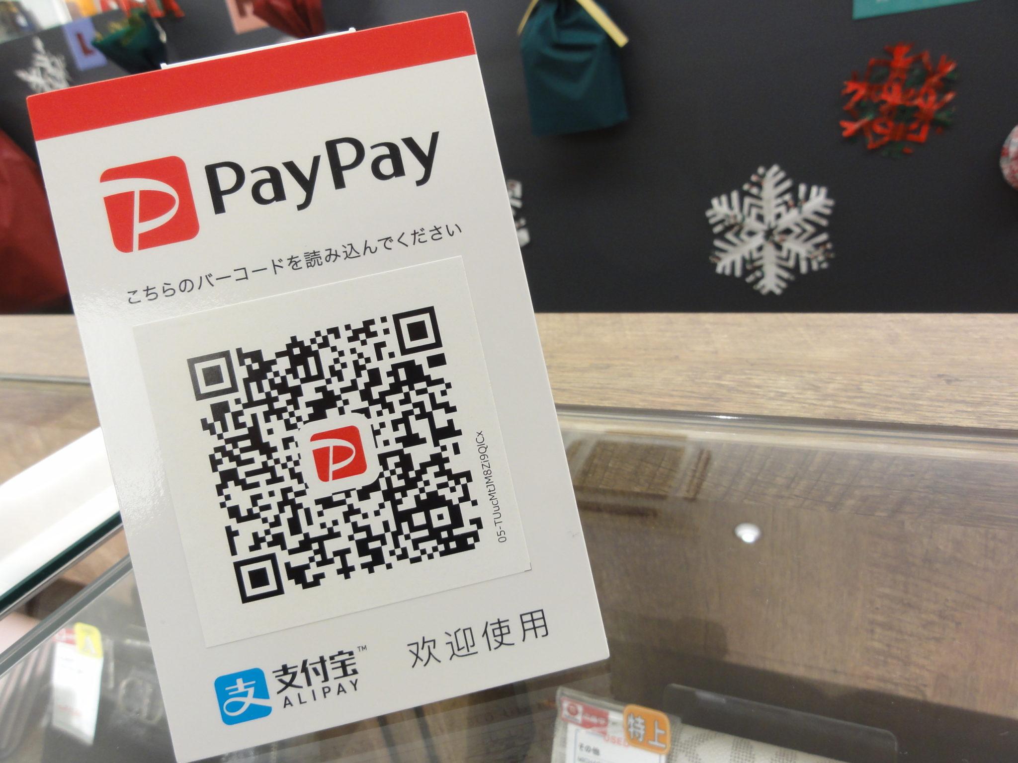 【盛岡 PayPay】ペイペイも使えます!