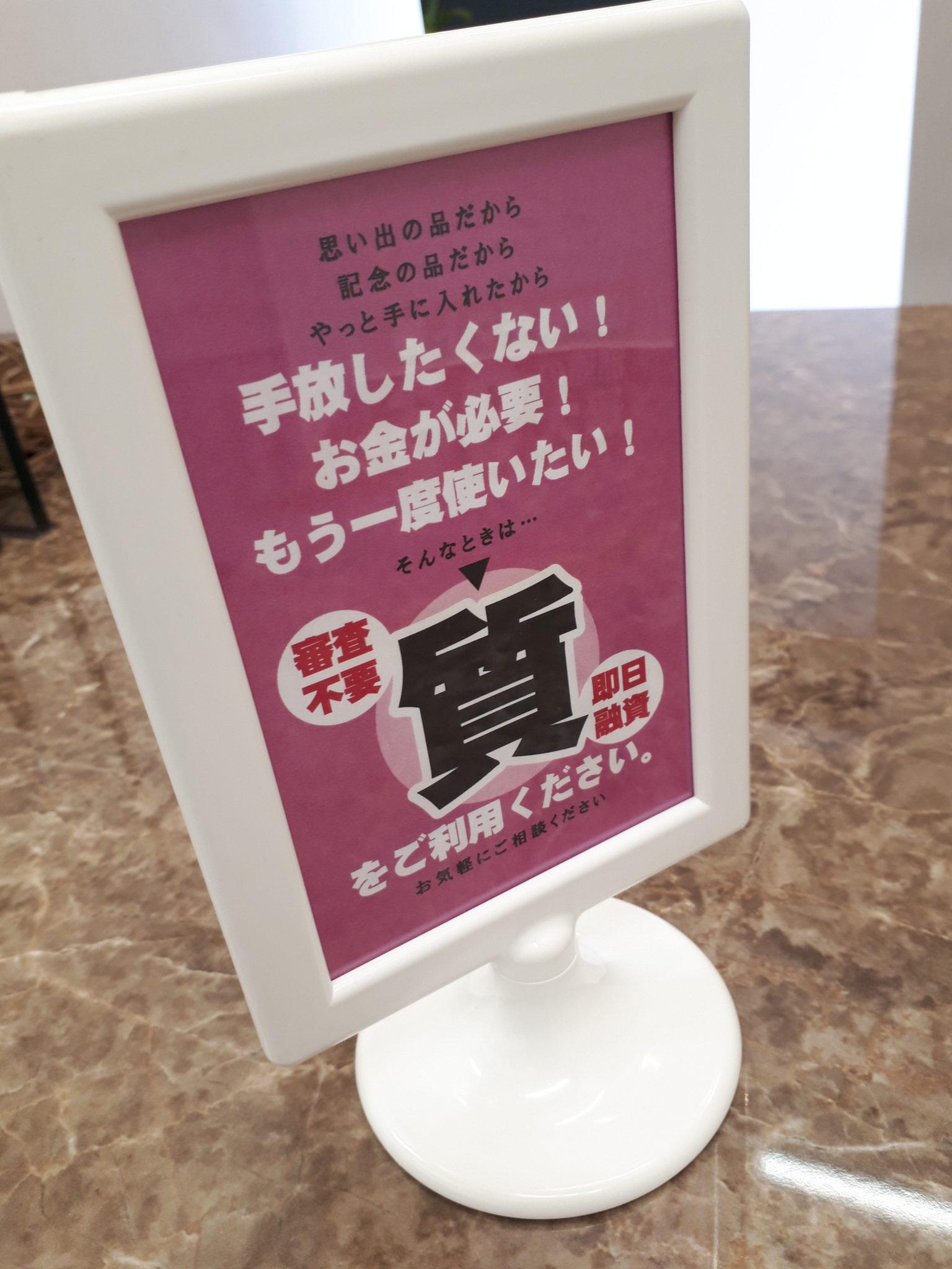 【質 買取 盛岡】質のご利用は意外と簡単です!!
