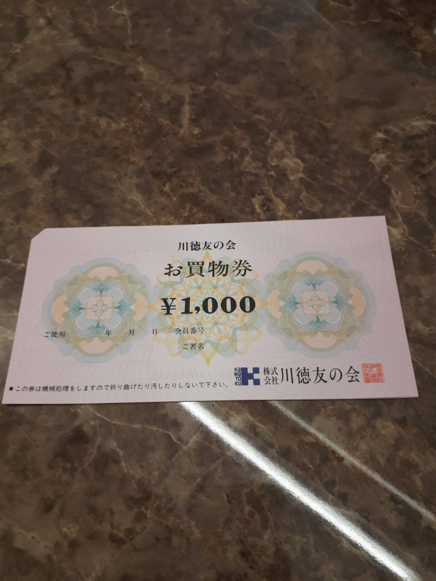 【金券 買取 盛岡】川徳友の会お買い物券について