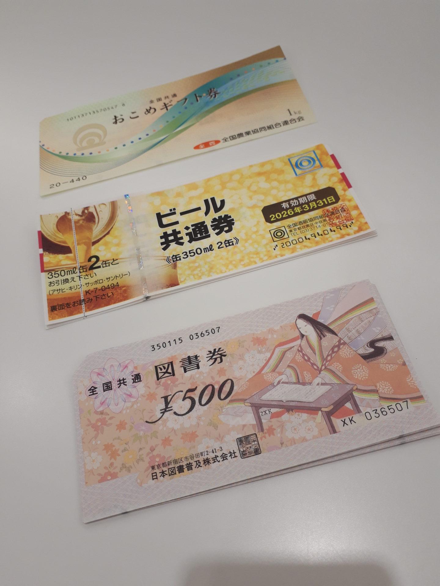 【金券 買取 盛岡】お米券、ビール券、図書券も高価買取中!