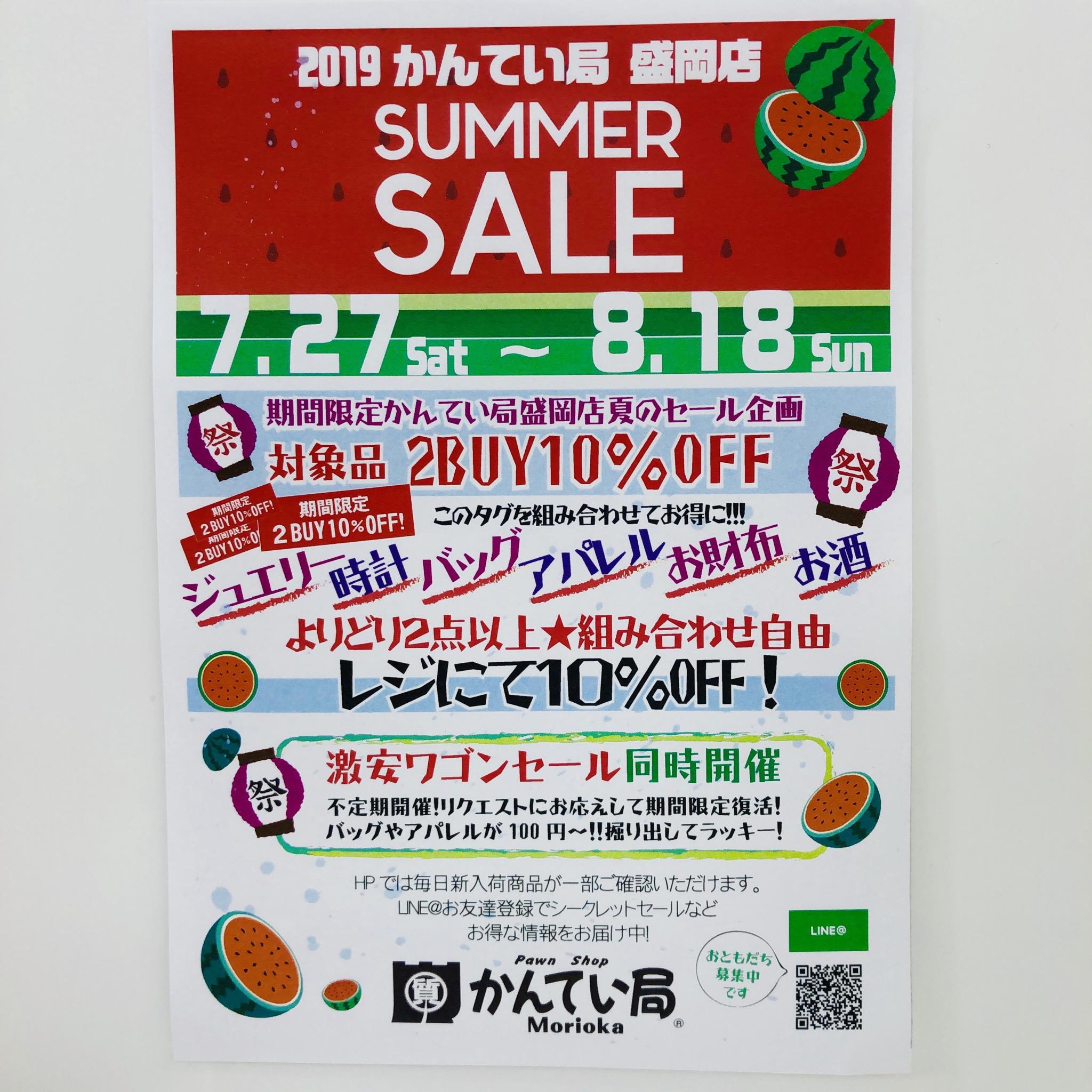 【盛岡 イベント 盛岡】2019 サマーセール 2BUYで10%OFF!
