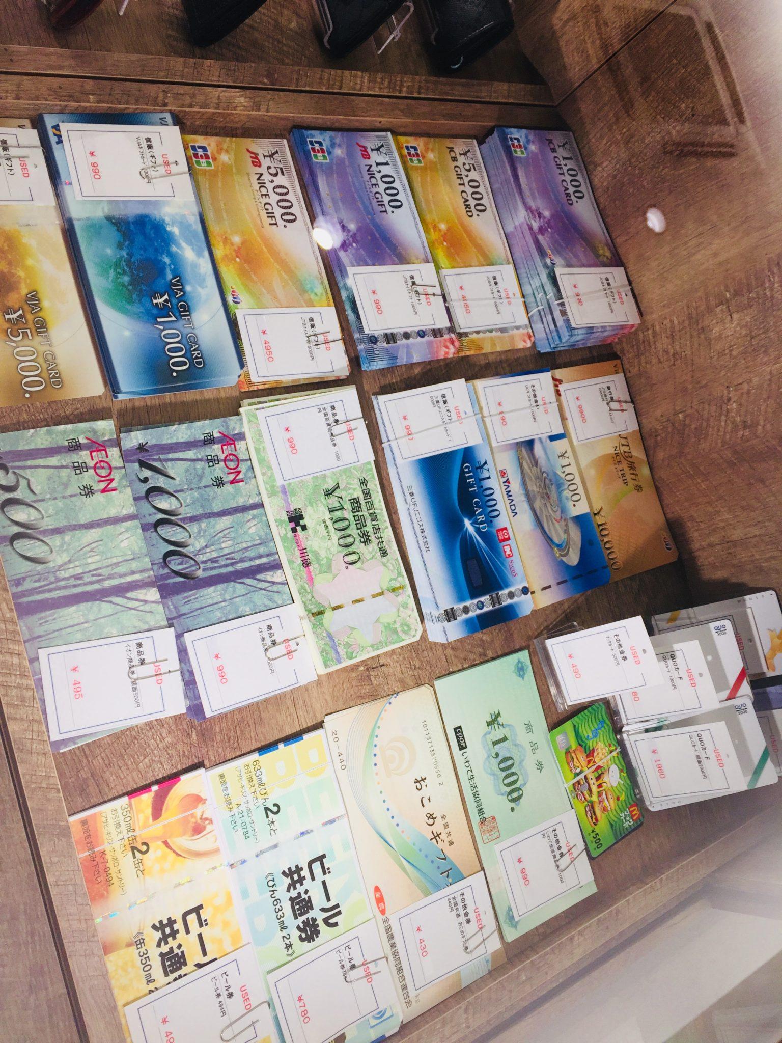 【盛岡 金券 販売】商品券・旅行券・ビール券・クオカードetc. 各種お取り扱いしております!
