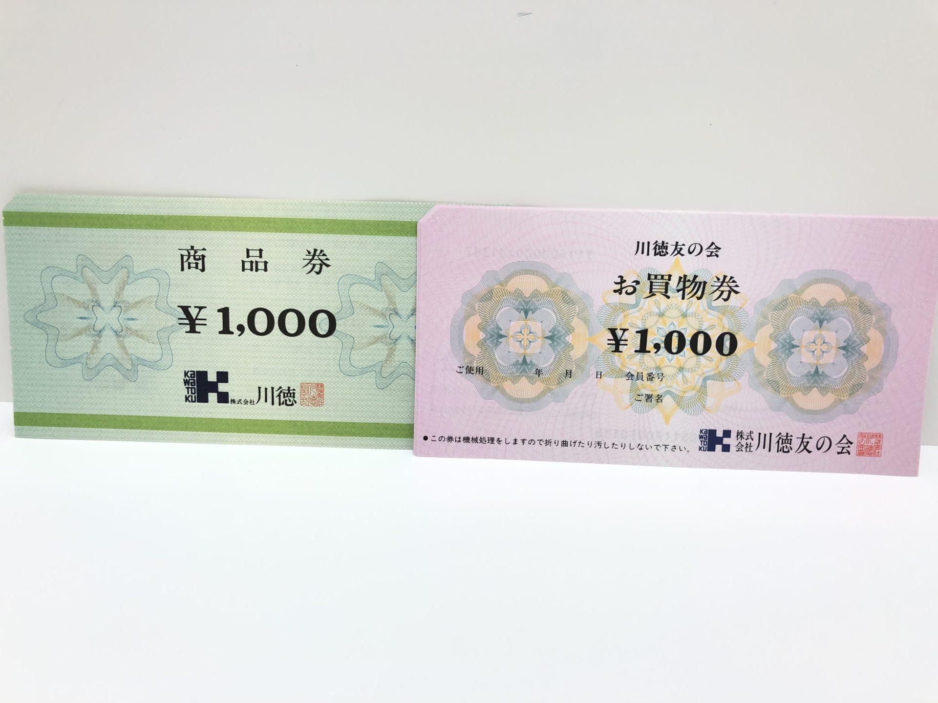 【川徳商品券&川徳友の会お買い物券】買取始めました!!