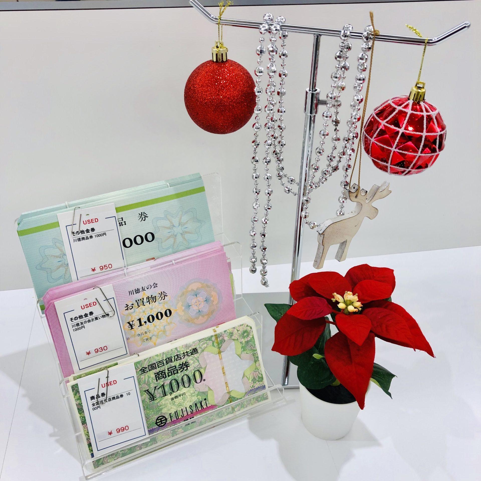 【盛岡 金券 販売】全国百貨店共通商品券・川徳商品券 販売中!!