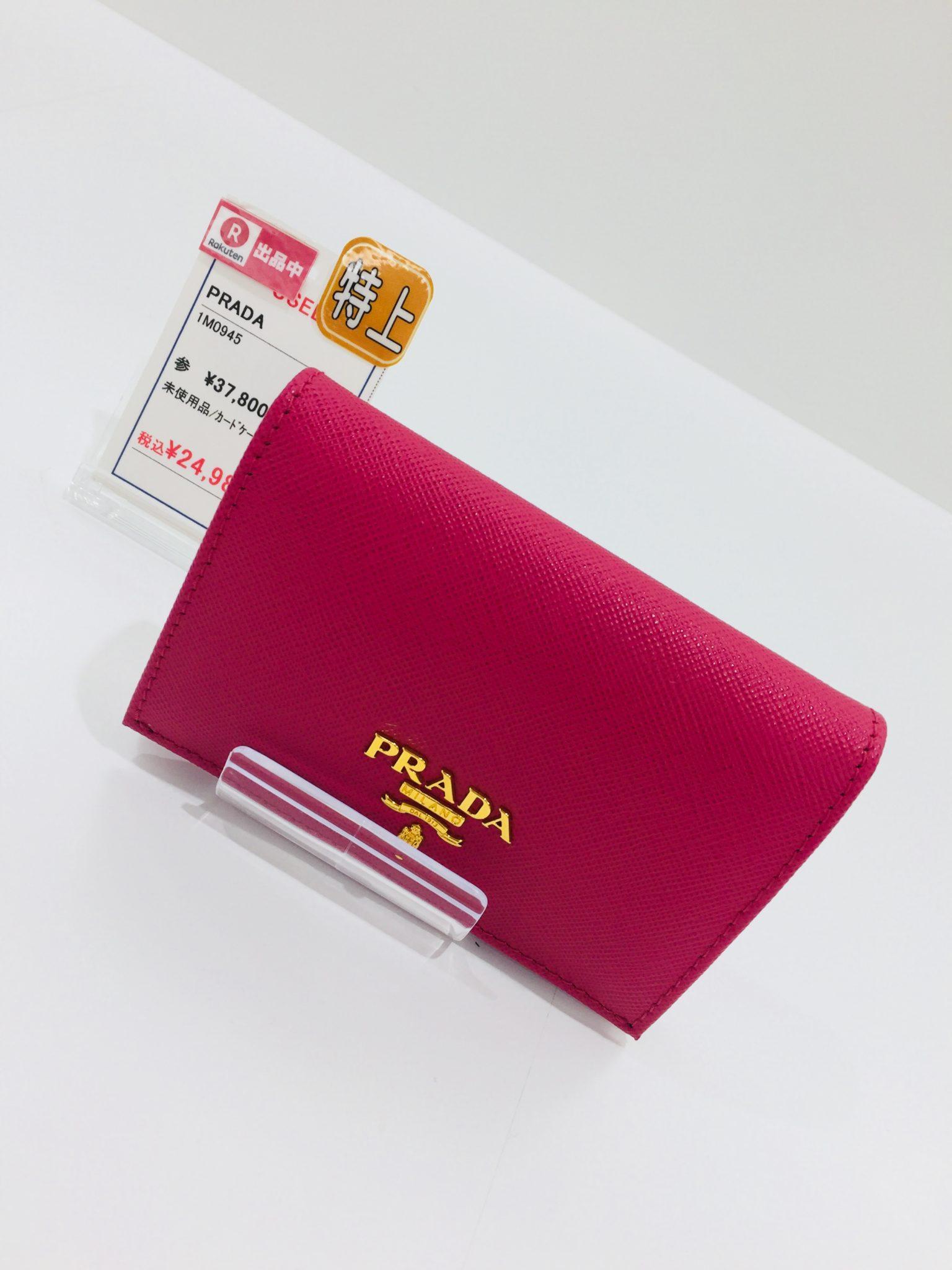 【盛岡 プラダ 販売】PRADA カードケース 1M0945