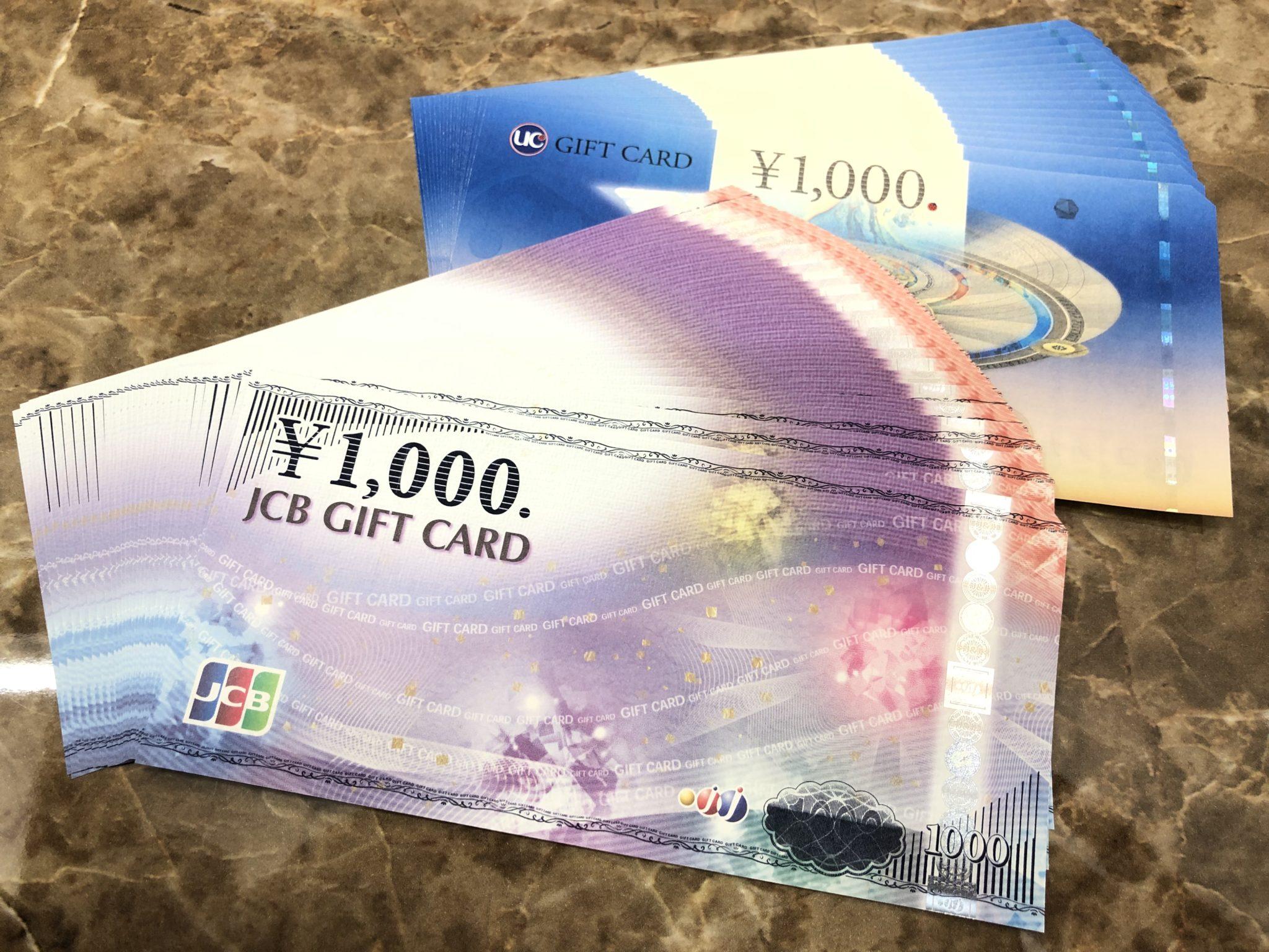 【金券 買取 盛岡】ギフトカードを盛岡のお客様より買取させていただきました!