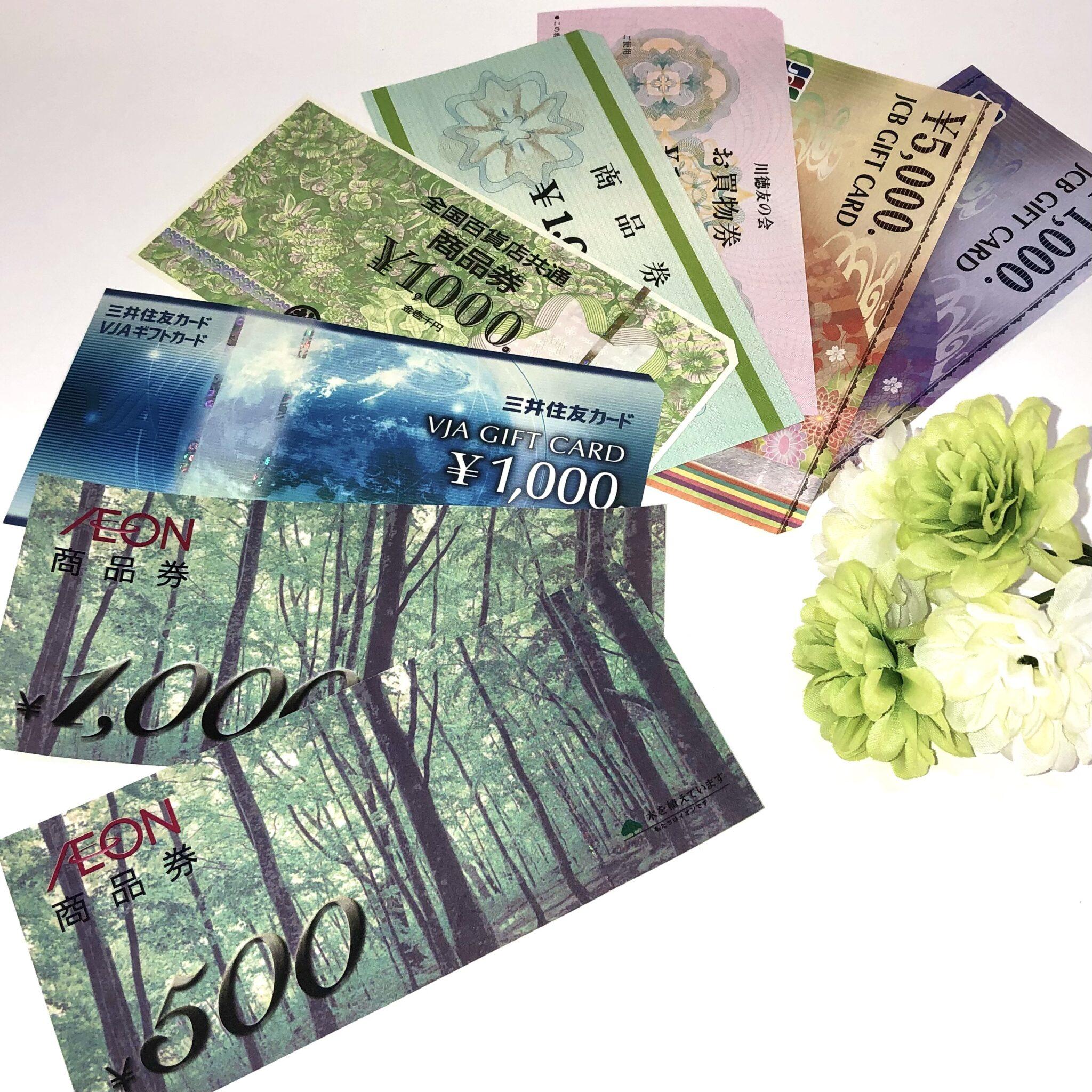 【商品券 販売 盛岡】春の新生活の準備に!!お得な商品券を利用しませんか?