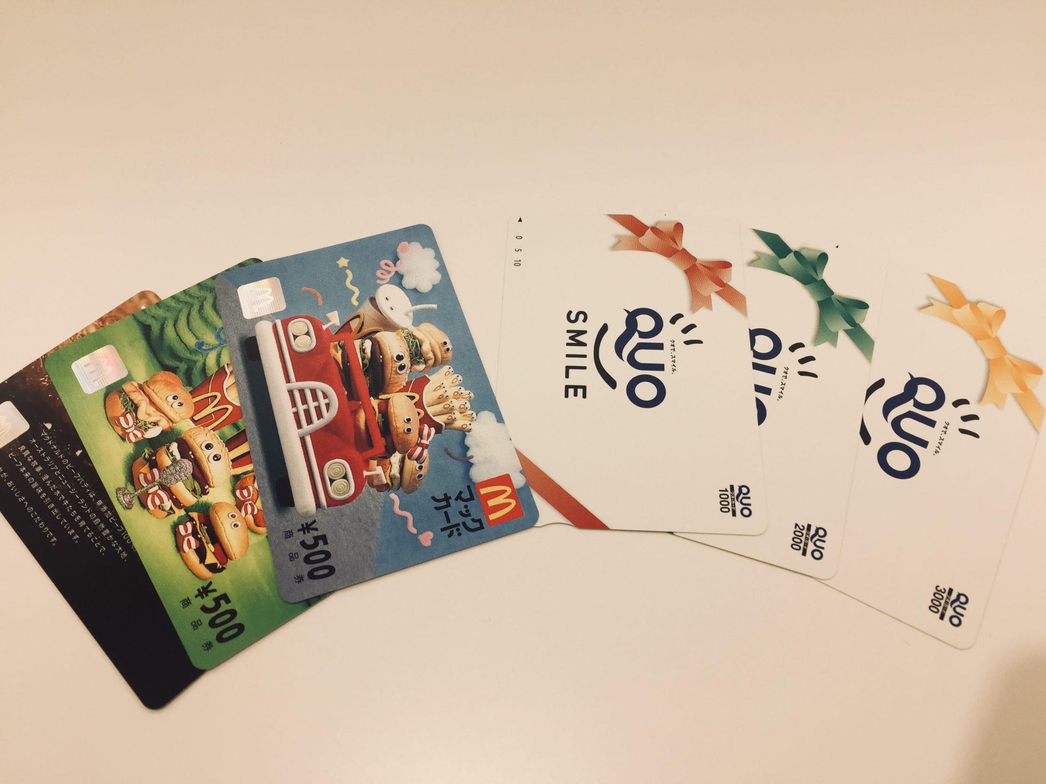 【盛岡 金券 販売】マックカード500円 クオカード各種