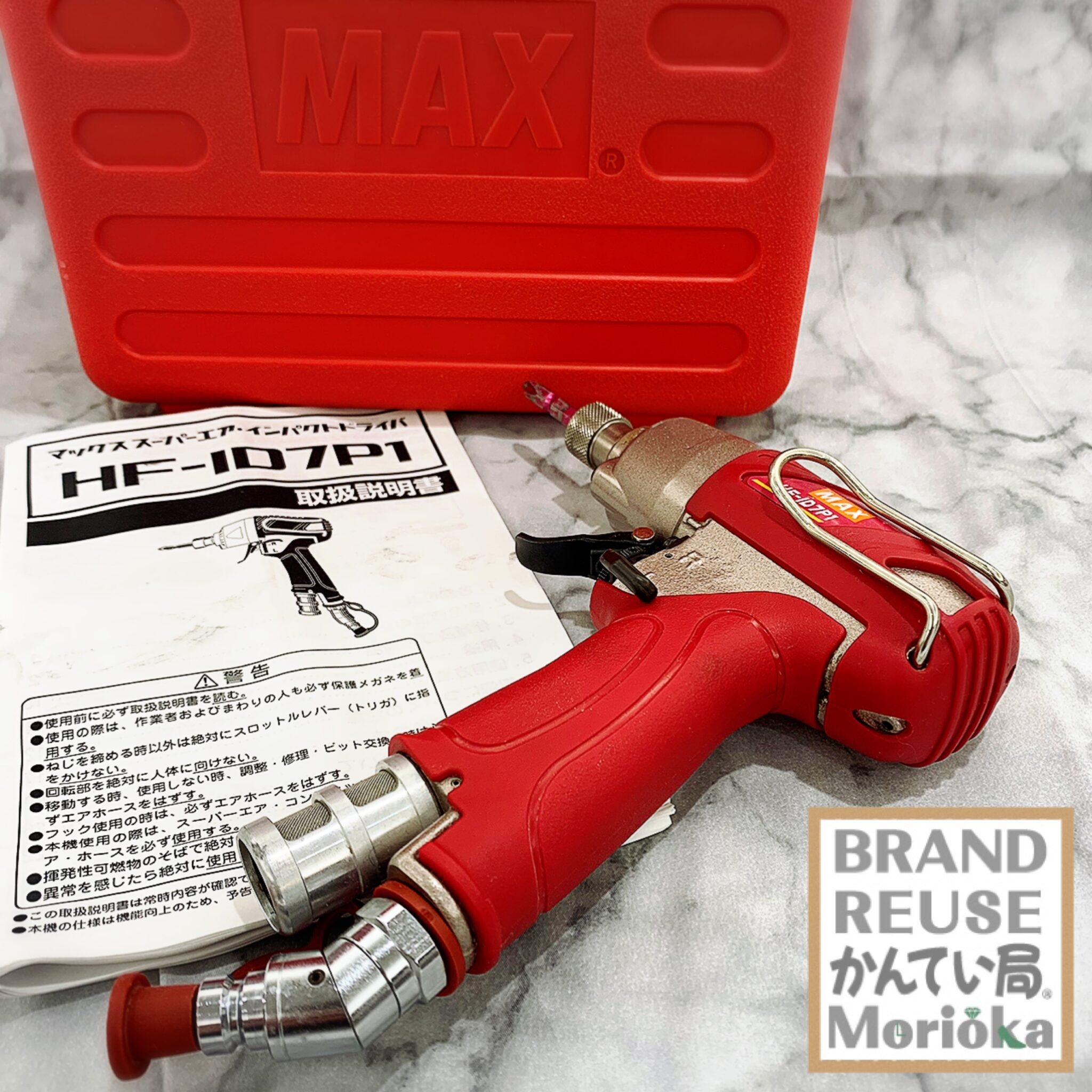 【工具 販売 盛岡】かんてい局盛岡店で20,000円以下で買える工具💡MAX マックス インパクトドライバ🔧