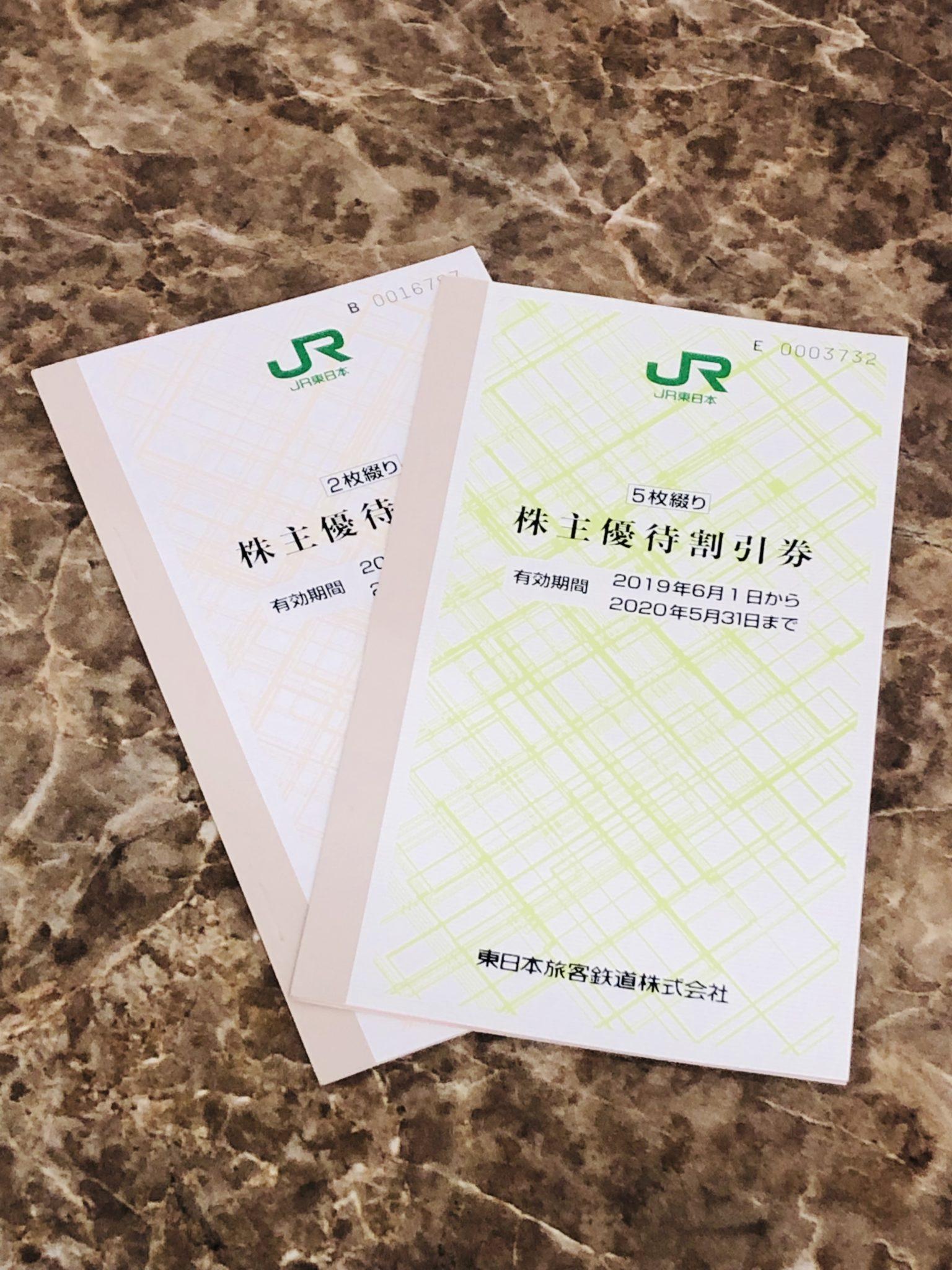 【金券 商品券 JR東日本株主優待割引券 】盛岡市のお客様から買取させていただきました!