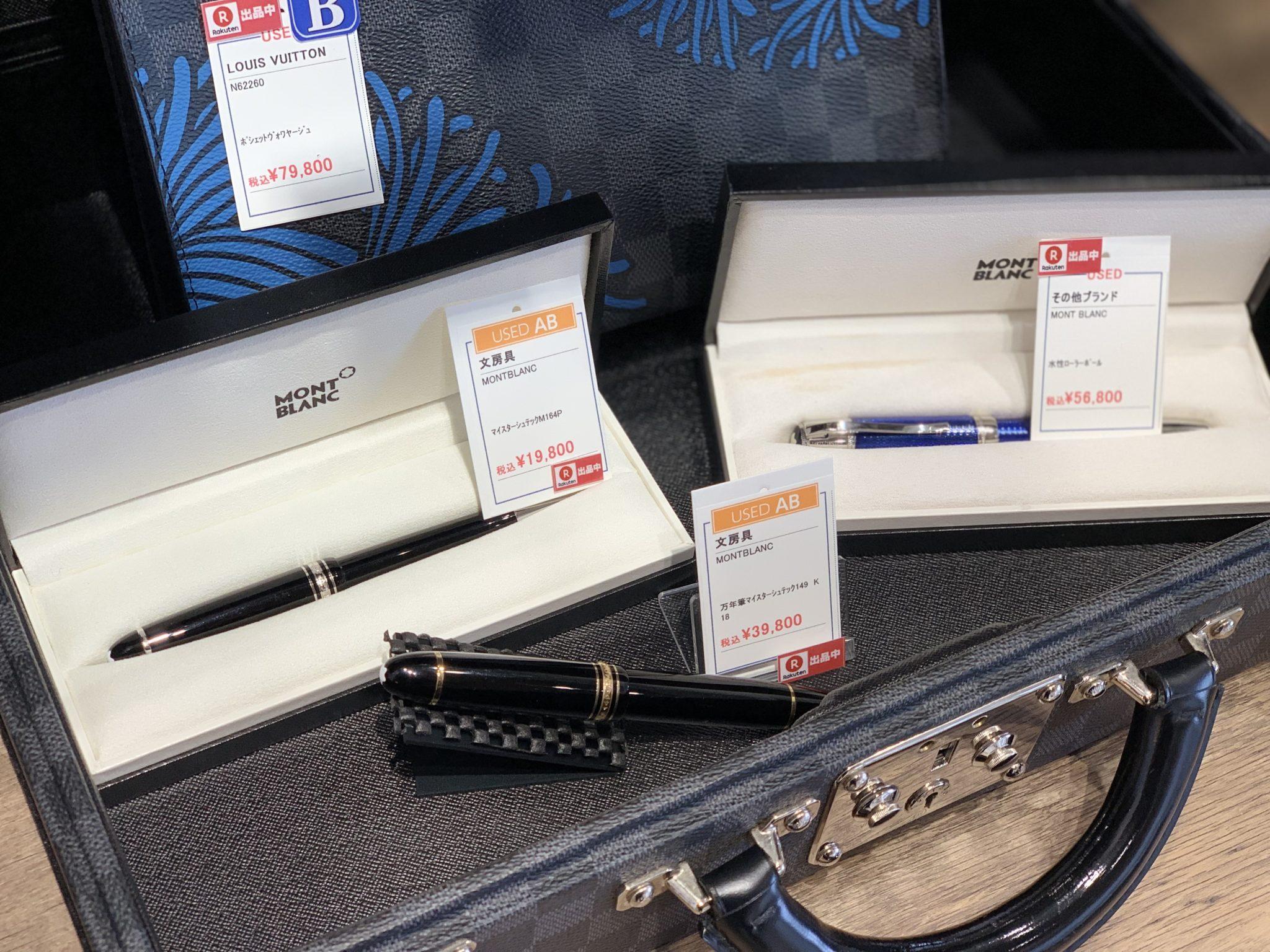 【盛岡 バレンタイン プレゼント】MONTBLANC モンブランの筆記具