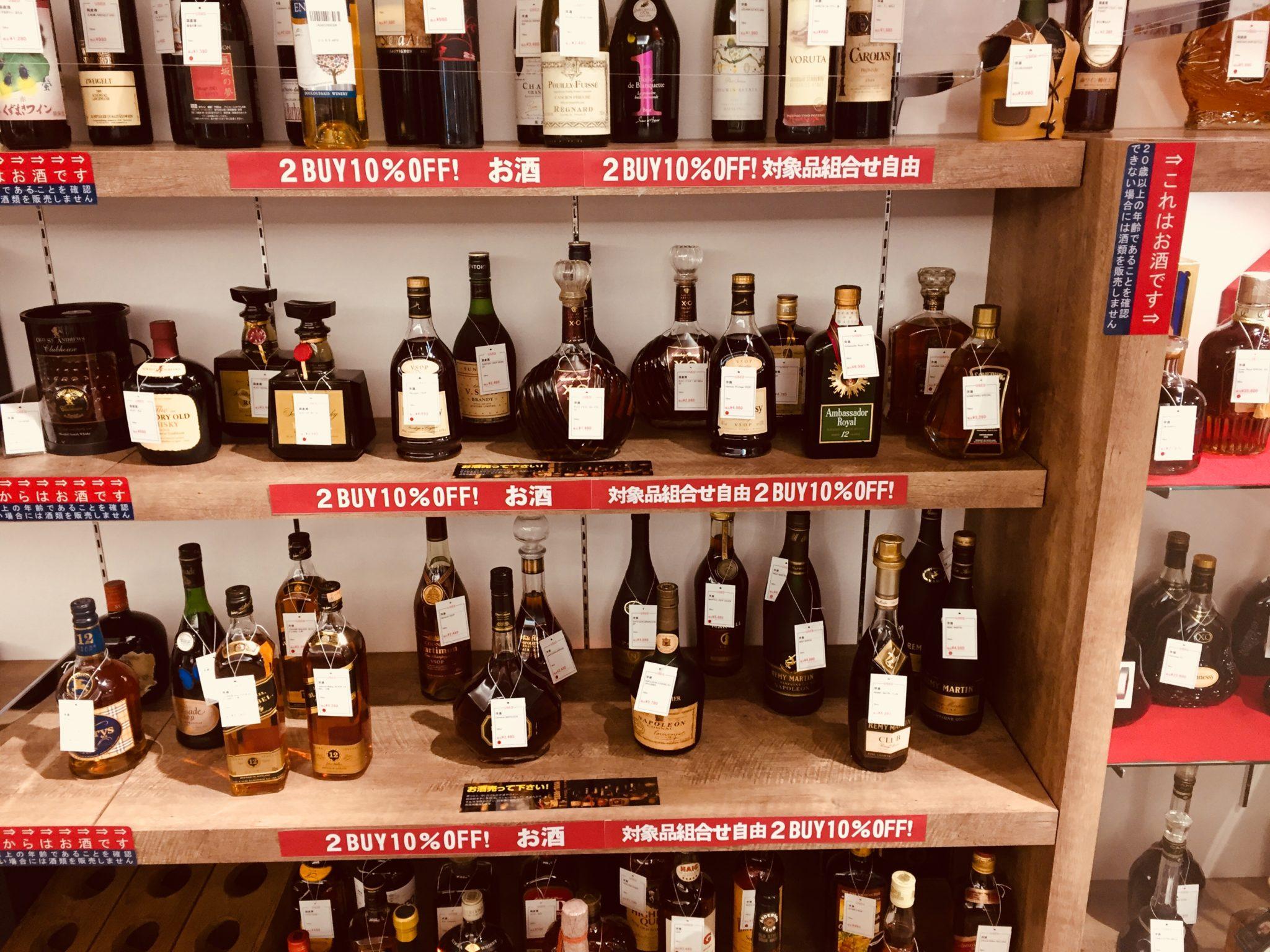 【盛岡 お酒 販売】GWセール 2BUY→10%OFF お酒も2点で10%OFF!!