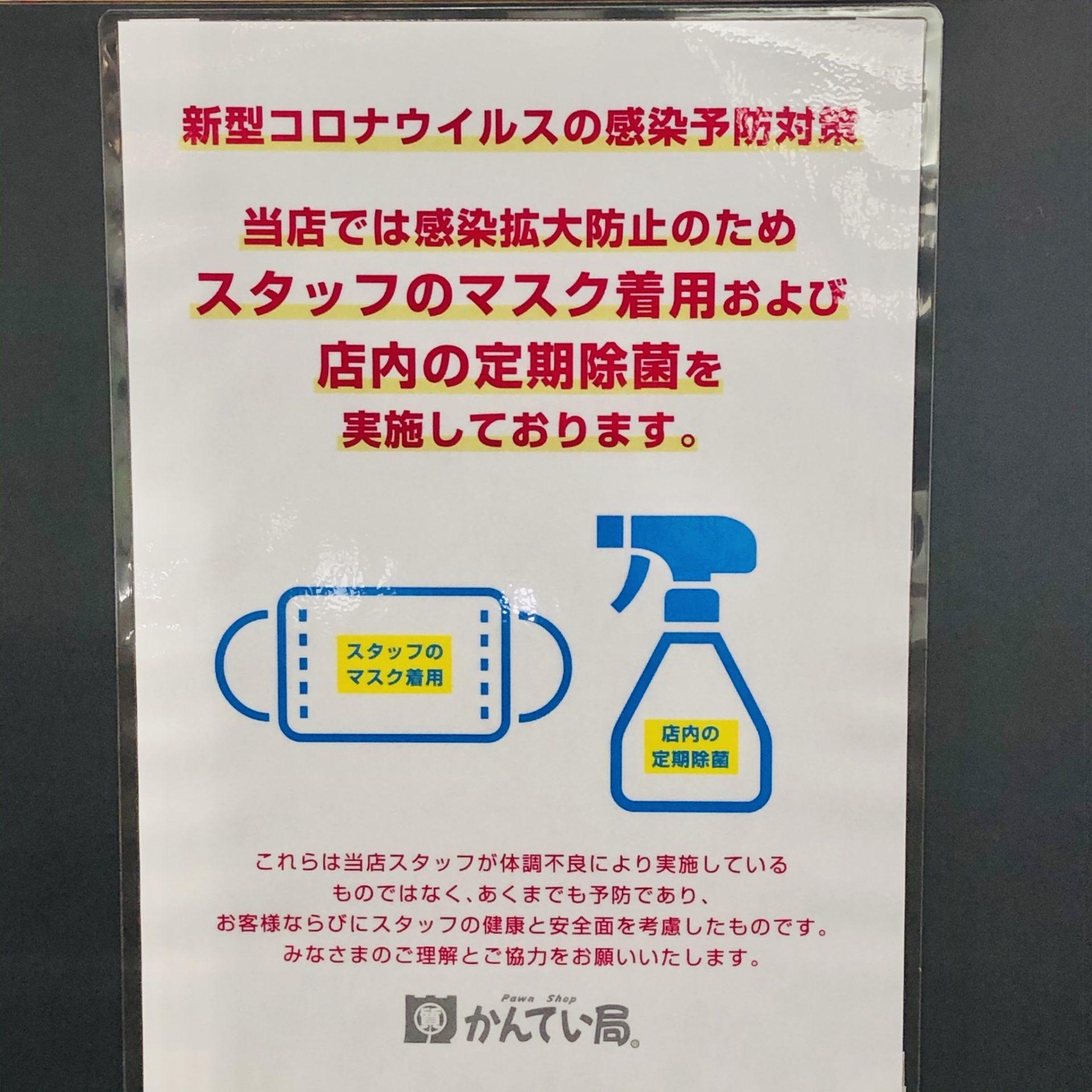 新型コロナウイルスの感染予防対策の実施と取り組みについて