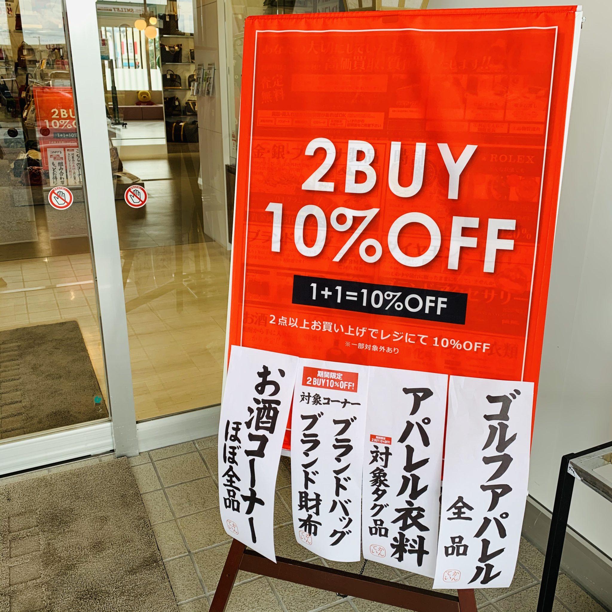 【中古 販売 盛岡】本日8/7は質の日♡クーポンご利用で買取5%UP!!更に本日からイベント開催しております