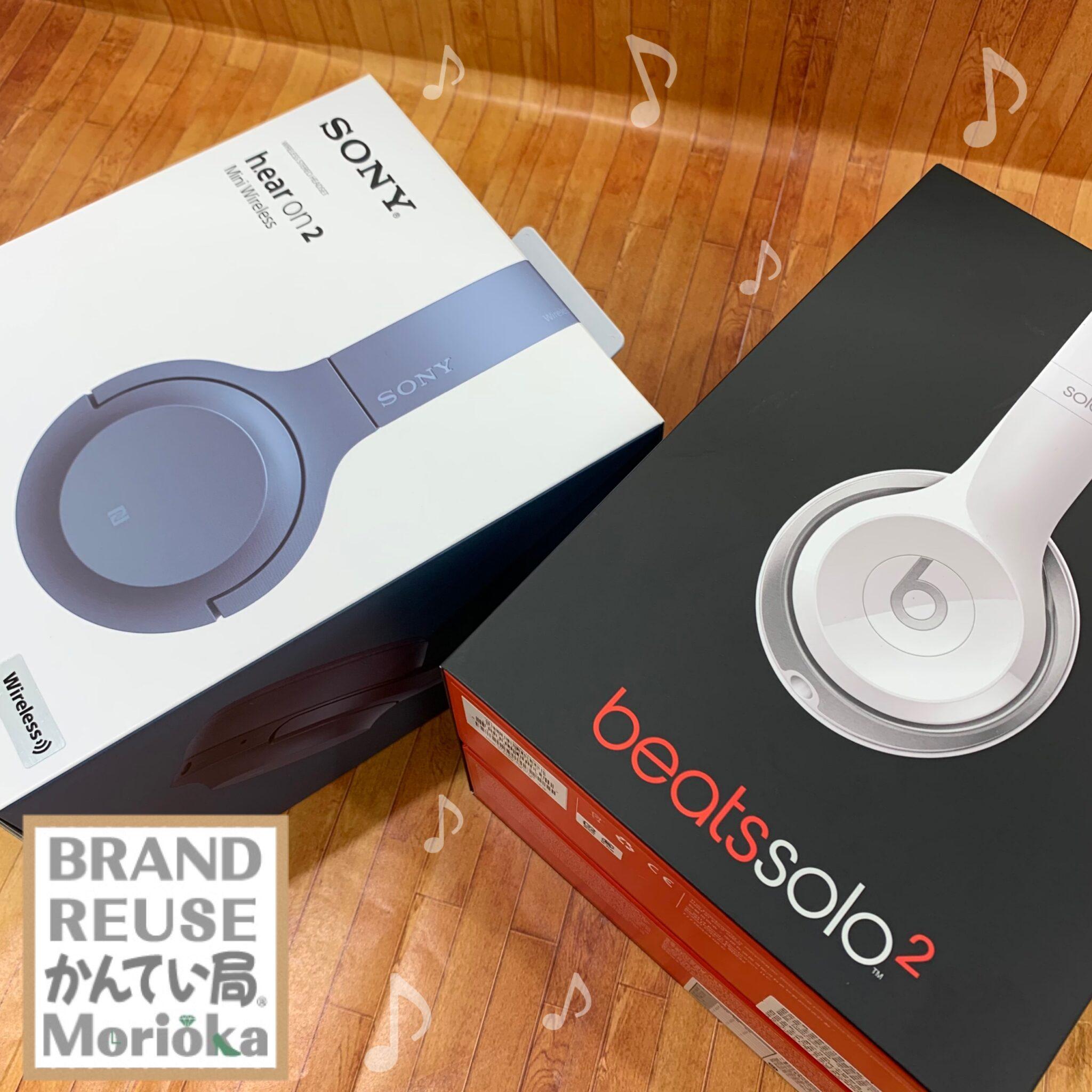 【ブランド 販売 盛岡】音をもっと楽しむ♪音楽好きな方必見のヘッドフォン 販売中です🙌