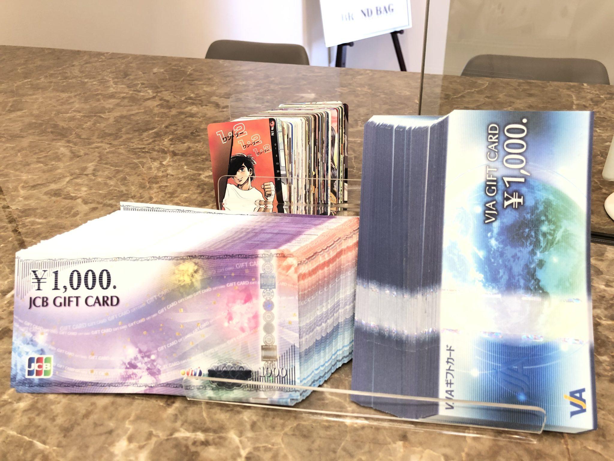 【商品券 テレホンカード】を盛岡市のお客様より買取させていただきました!